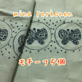 ミナペルホネン(mina perhonen)のミナペルホネン forest wing はぎれ mina perhonen 5個(生地/糸)