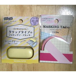 コクヨ(コクヨ)のMARUさま専用 テープカッター カルカット 20〜25mm幅用(テープ/マスキングテープ)