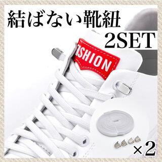 シルバー×白紐 2セット 平紐専用 結ばない靴紐!伸びる靴紐 品質保証 配送保証(シューズ)