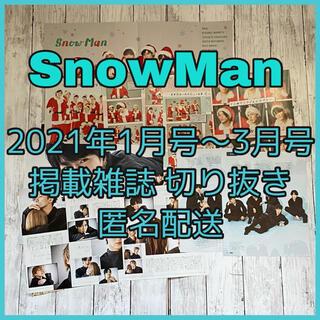 Snow Man 2021年 1月号〜3月号 雑誌 切り抜き(アート/エンタメ/ホビー)