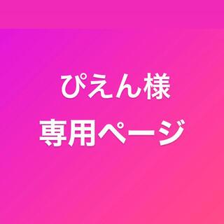 ぴえん様専用 6/4削除(Tシャツ(半袖/袖なし))