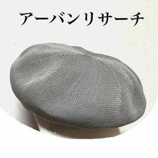 アーバンリサーチ(URBAN RESEARCH)のアーバンリサーチ ベレー帽 グレー(ハンチング/ベレー帽)