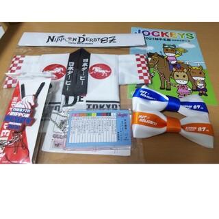 競馬 日本ダービー 非売品リボン ダービー法被 ダービーキーホルダー 馬券ホルダ(ノベルティグッズ)