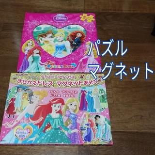 ディズニー(Disney)の2冊セット(その他)