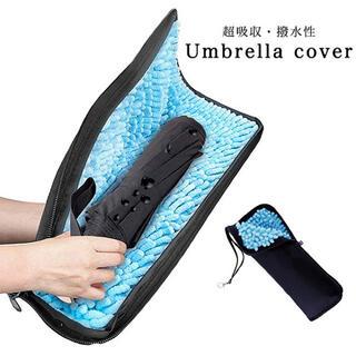 «送料無料❗»傘カバー 超吸水 折りたたみ傘ケース 傘防水ケース 傘(傘)