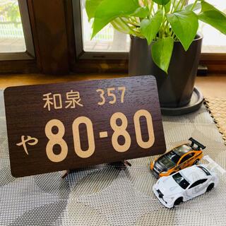 【送料無料】ナンバープレートスタンド ウォルナット 車 プレゼント バイク (その他)