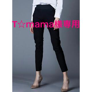 ダブルスタンダードクロージング(DOUBLE STANDARD CLOTHING)のT☆mama様専用❣️ダブスタ❣️希少割引❣️メリルハイテンションパンツ(スキニーパンツ)