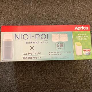アップリカ(Aprica)のNIOI-POI 強力消臭おむつポット(紙おむつ用ゴミ箱)