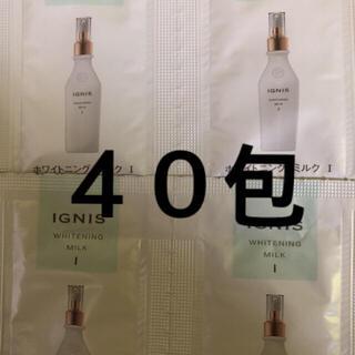 IGNIS - イグニス 乳液 サンプル