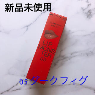 KATE リップモンスター 05 口紅 ケイト(口紅)