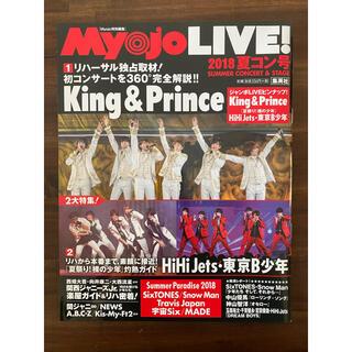 シュウエイシャ(集英社)のMyojo LIVE 2018 夏コン号(アイドルグッズ)