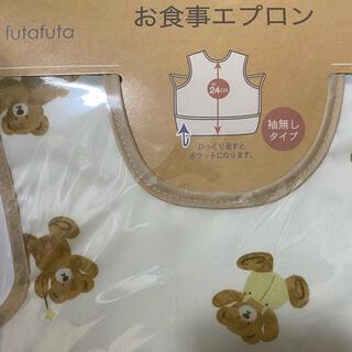 フタフタ(futafuta)の専用♡素敵便(お食事エプロン)