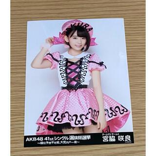 エイチケーティーフォーティーエイト(HKT48)のHKT48宮脇咲良 生写真(アイドルグッズ)