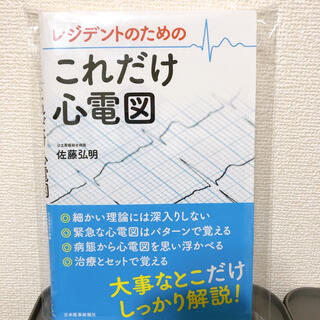 【裁断済】レジデントのためのこれだけ心電図(健康/医学)