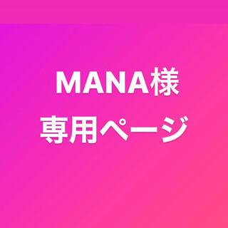 MANA様専用ページ(Tシャツ(半袖/袖なし))