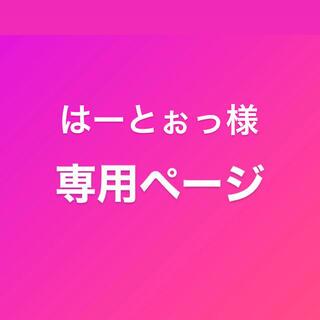 はーとぉっ様専用ページ(Tシャツ(半袖/袖なし))