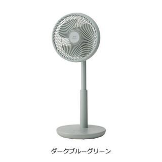 イデアインターナショナル(I.D.E.A international)のBRUNO DCコンパクトフロアファン ダークブルーグリーン(扇風機)