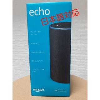 エコー(ECHO)の新品未開封 アマゾンエコー with Alexa 第2世代 (スピーカー)