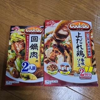アジノモト(味の素)のCookDo回鍋肉 2人前・よだれ鶏用香味ソース 2人前×2回分(レトルト食品)