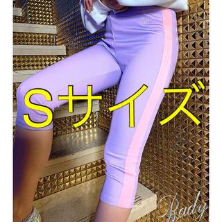Rady - Rady サイドライン 7分丈パンツ Sサイズ ピンク ラベンダー レギンス