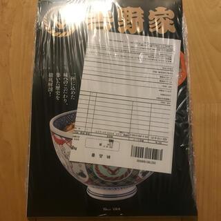 ヨシノヤ(吉野家)の吉野家 公式ファンブック ゴールドプリカ付き(料理/グルメ)