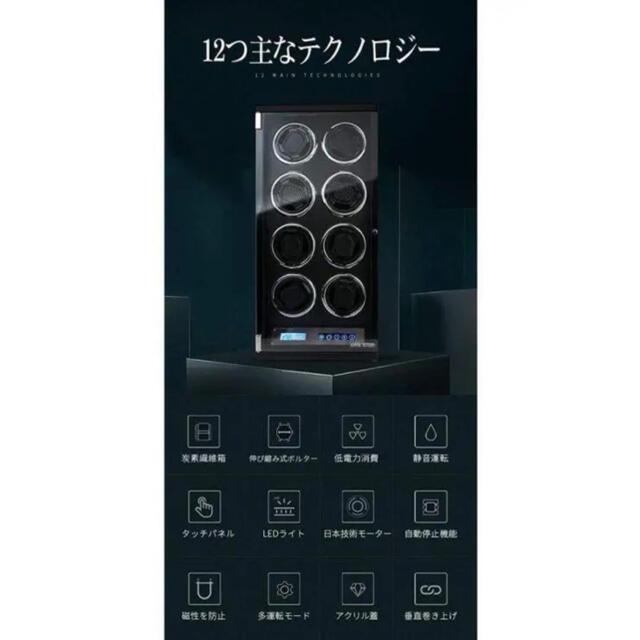 ワインディングマシーン 静音(8本巻き)腕時計用ケース 縦型 LEDライト付き スマホ/家電/カメラの生活家電(ワインセラー)の商品写真
