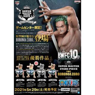 BWFC アミューズメント1番くじ A賞ゾロの半券 (その他)