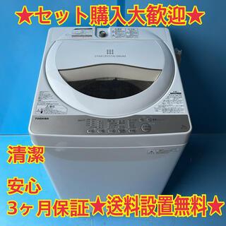 東芝 - 527  送料設置無料 TOSHIBA クリスタルドラム式洗濯機 5キロ 冷蔵庫