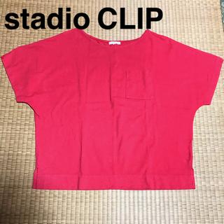 スタディオクリップ(STUDIO CLIP)のお値下げ❣️stadio CLIP スタディオクリップ 半袖Tシャツ(Tシャツ(半袖/袖なし))
