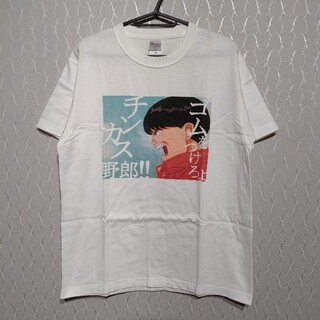 AKIRA ゴムを付けろよチンカス野郎 Tシャツ M(Tシャツ/カットソー(半袖/袖なし))