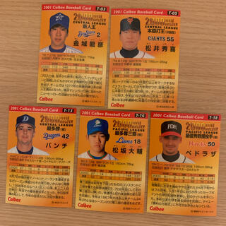 カルビー(カルビー)のプロ野球チップス カード 2001年 各賞 一式(スポーツ選手)