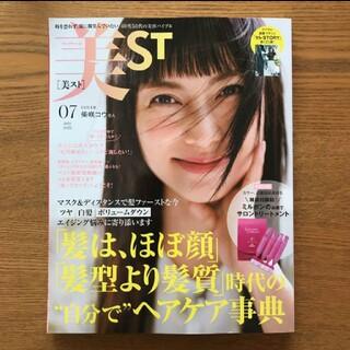美スト 7月号(美容)