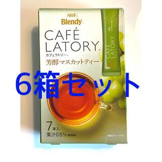 エイージーエフ(AGF)のカフェラトリー マスカットティ 42本(茶)