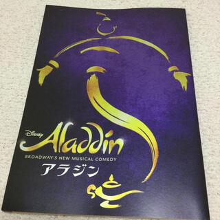 ディズニー(Disney)の新品未使用劇団四季 アラジン パンフレット 2015年 海 公演プログラムガイド(ミュージカル)