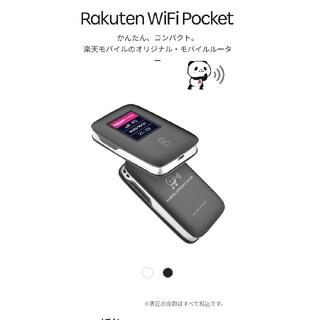 ラクテン(Rakuten)の楽天モバイル ルーターRakuten WiFi pocket(simカードなし)(その他)
