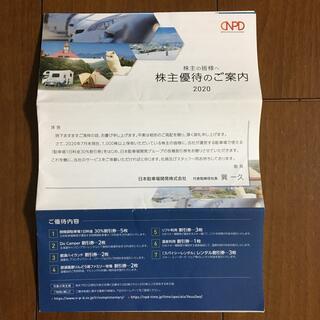 日本駐車場開発 株主優待券 1冊(スキー場)