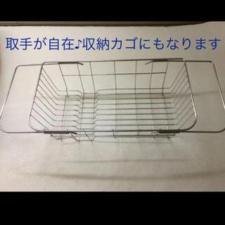 ムジルシリョウヒン(MUJI (無印良品))のステンレス  カゴ 水切りカゴ  (収納/キッチン雑貨)