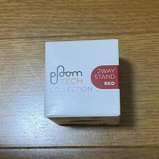 プルームテック(PloomTECH)のプルーム・テック❣️2ウェイスタンド<レッド>(タバコグッズ)
