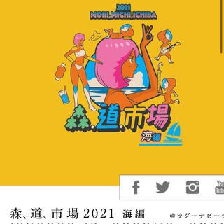 森道チケット2021(音楽フェス)