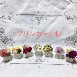 プリンちゃん様専用ページです♪ ドライフラワー プリザーブドフラワー / 花材(ドライフラワー)