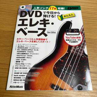 DVDで今日から弾ける!かんたんエレキ・ベース New Edit(楽譜)