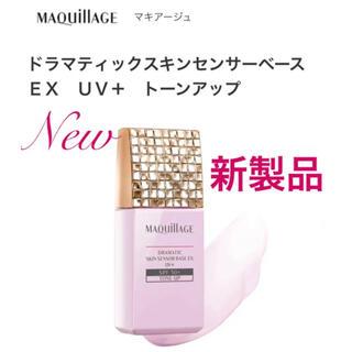 マキアージュ(MAQuillAGE)の新製品 マキアージュドラマティックスキンセンサーベース EX UV+トーンアップ(化粧下地)