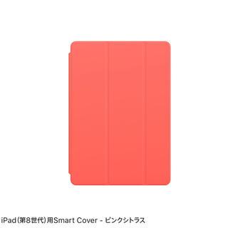 アップル(Apple)の【teketekepon様専用】iPad 第8世代 SmartCover ピンク(iPadケース)