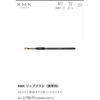 アールエムケー(RMK)のRMK リップブラシ〈携帯用〉(ブラシ・チップ)