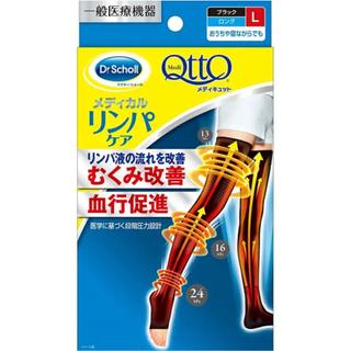 MediQttO - メディキュット リンパケア ロング Lサイズ【新品・未開封】