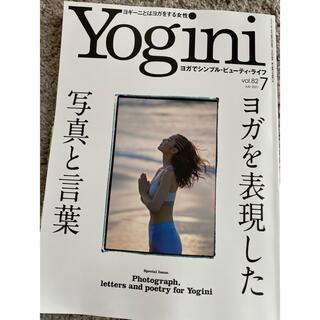 yogini(ヨギーニ) 2021年 07月号(美容)