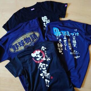 Rawlings - 【サイズ140×2 150×2】野球Tシャツ4枚セット メッセージ