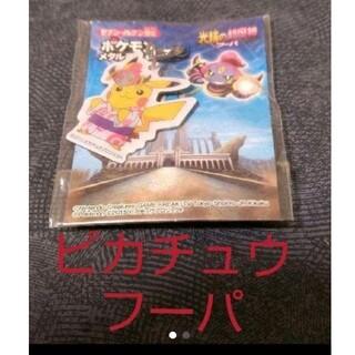 ポケモン(ポケモン)のワンコイン価格 映画館限定 ピカチュウ フーパお面 メタルチャーム(ストラップ)