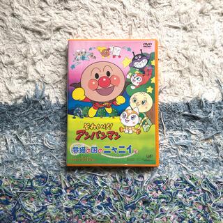 アンパンマン(アンパンマン)のそれいけ!アンパンマン夢猫の国のニャニィ DVD(アニメ)