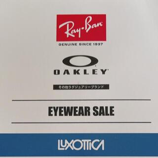 オークリー(Oakley)のRay-Ban👓OAKLEYファミリーセール(その他)